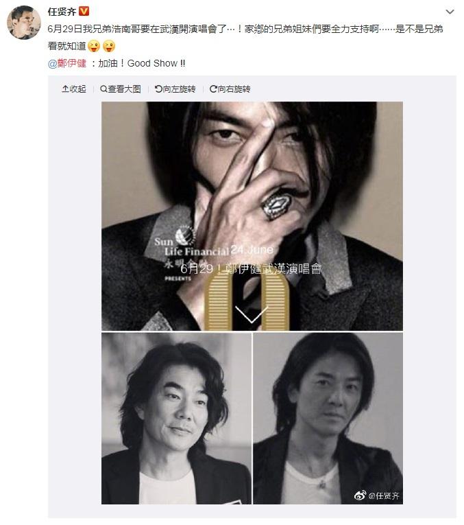 早前任賢齊亦有替鄭伊健宣傳。 微博圖片