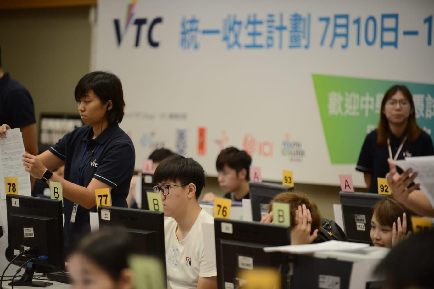 VTC聯合招生中心黃克競分校