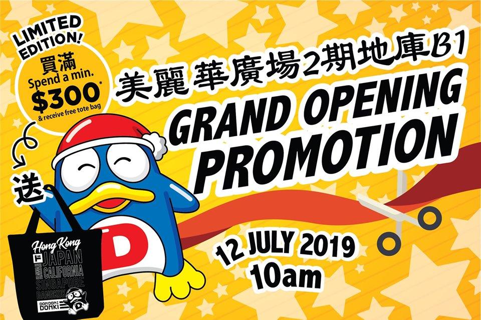 日本「驚安之殿堂」首間香港分店將於明日正式開幕。facebook專頁