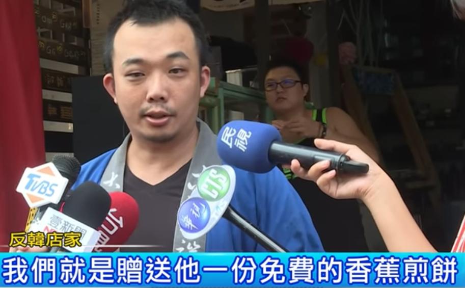 老闆當日宣布反韓人士可免費獲贈香蕉煎餅。新聞截圖