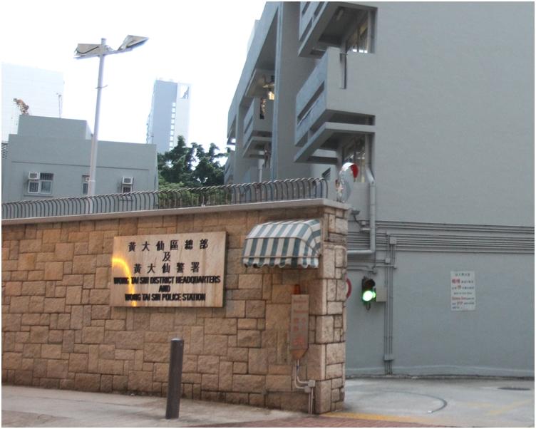 黃大仙警區特別職務隊人員根據線報及經深入調查後採取行動。