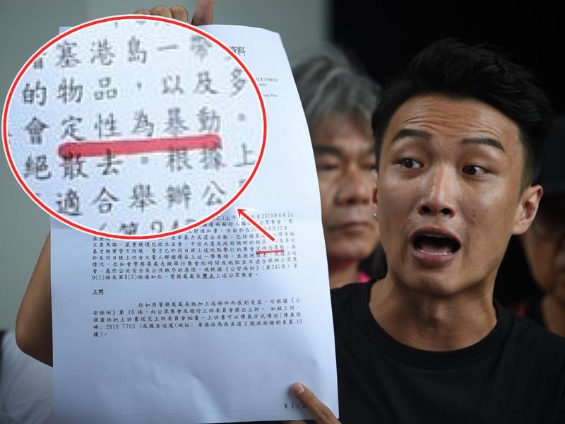 民陣展示警方反對通知書。