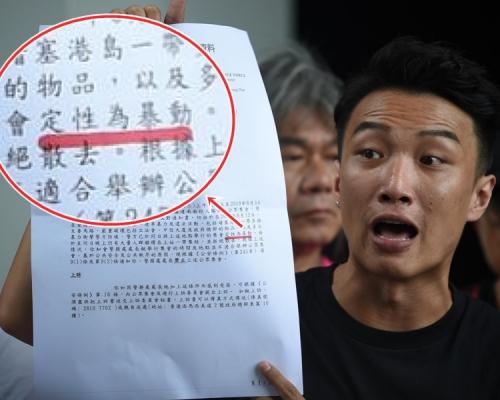 【逃犯條例】警反對通知書將「612」定性暴動 民陣質疑林鄭「無定性」說法