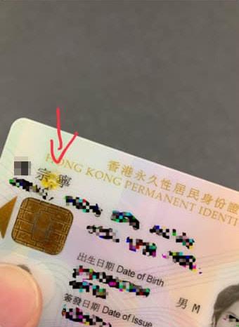 身分證上留有小凹陷。網民Johnny C N Cheng圖片