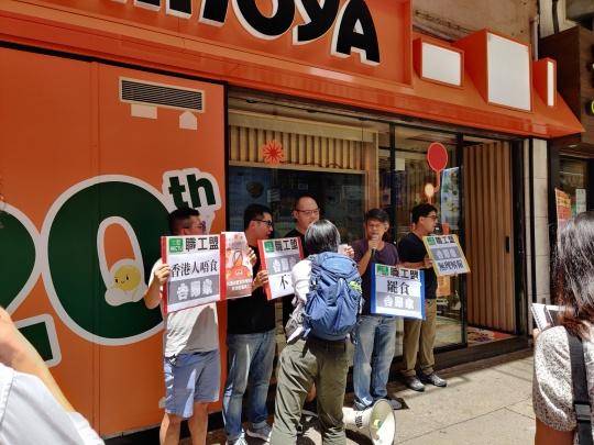 職工盟數名成員今日下午到吉野家的油麻地分店門外抗議。網民芸姑姑圖片