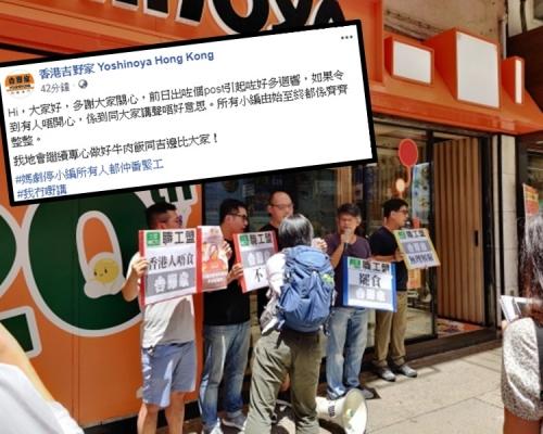吉野家發文澄清Fb小編「齊齊整整」 職工盟分店門外抗議籲罷食