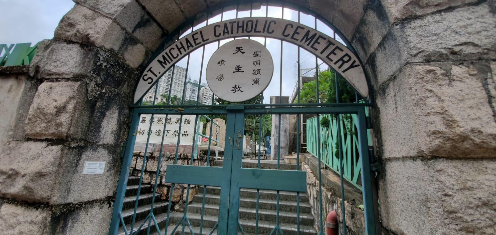 跑馬地天主教墳場。
