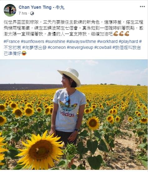 陳婉婷於社交網站證實接過教鞭。陳婉婷FB圖片