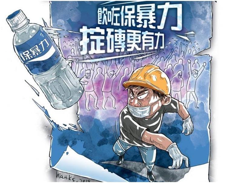 二次創作漫畫將寶礦力惡搞成「保暴力」。網圖