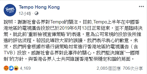 Tempo今午再強調堅決擁護「一國兩制」的方針。FB截圖