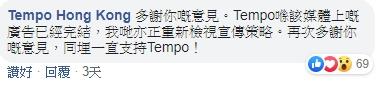 Tempo 10日稱「在該媒體上的廣告已經完結,正重新檢視宣傳策略」引起外界解讀。FB截圖
