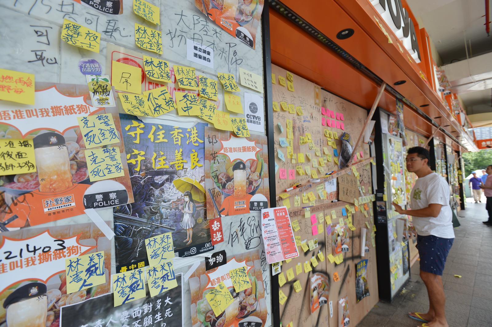 沙田吉野家變連儂牆。
