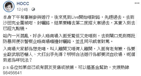 何韻詩FB截圖