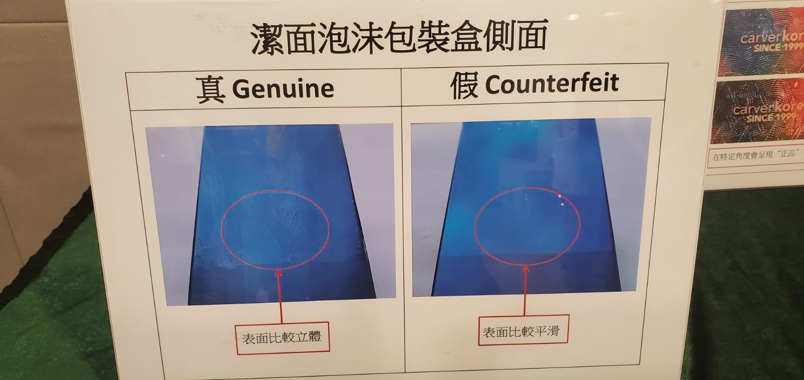 海關檢6400件日韓熱賣冒牌藥妝 比正貨最多平8成