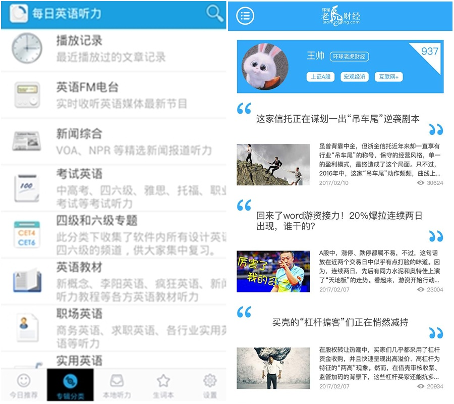 「每日英語聽力」和「環球老虎財經」被上海網信辦約談及責令整改。網上圖片