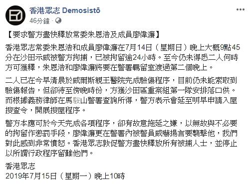 香港眾志指警方明申請入屋搜查令。
