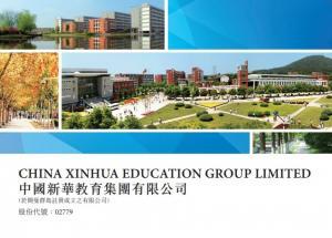 【2779】新華教育授出近5300萬組購股權