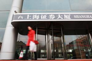 【滬深股市】上證指數吐0.16% 收報2937