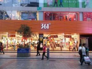 【1361】361度次季主品牌零售額低單位數增長