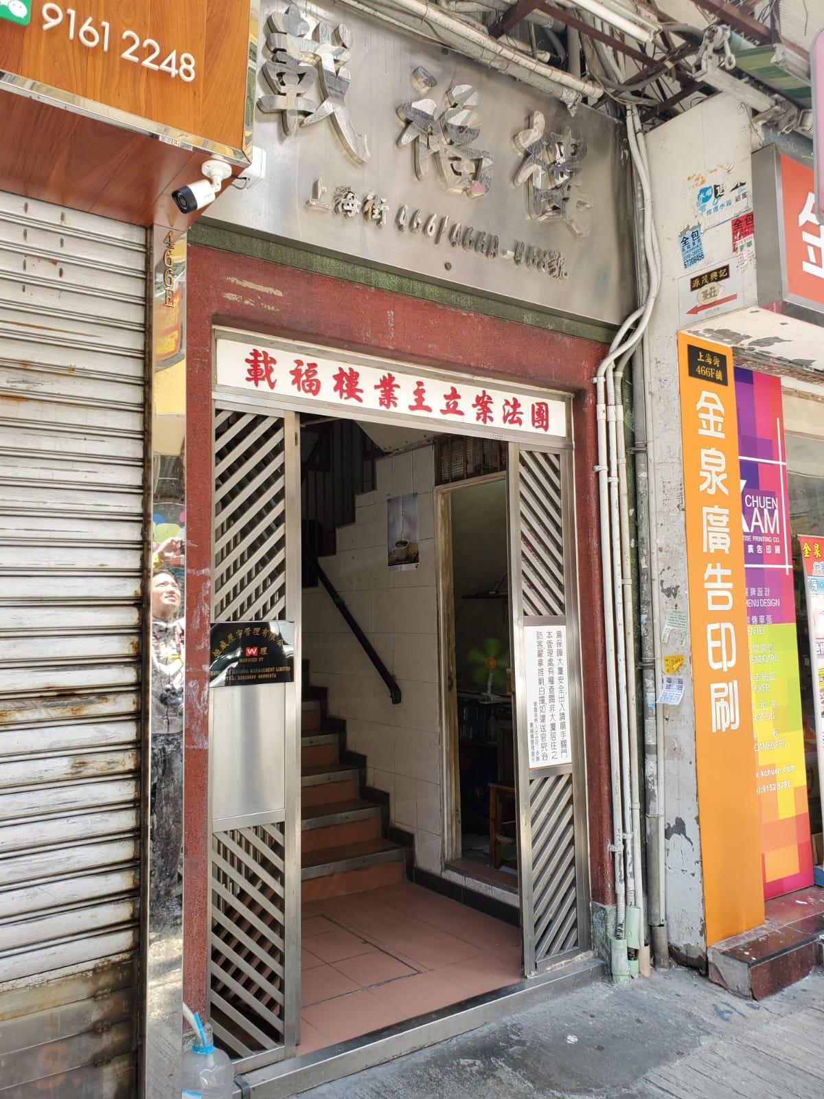 現場是旺角上海街466號一個住宅單位。梁國峰攝