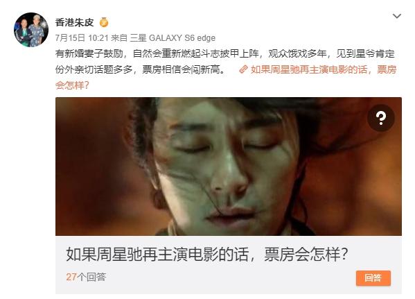 朱皮在微博發放此消息。