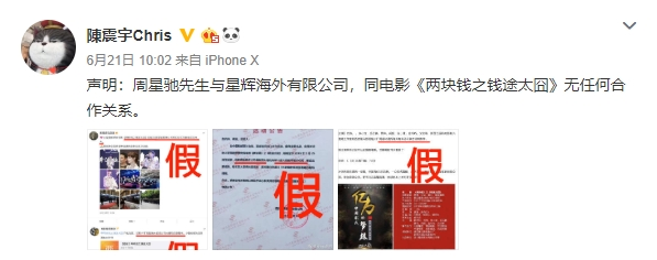 陳震宇不時在微博澄清關於星爺的假消息。