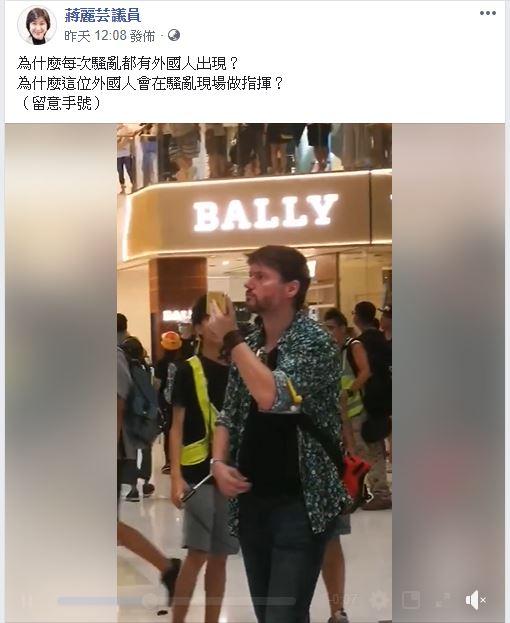 蔣麗芸昨日發文,質疑是「外國勢力」指揮衝擊。蔣麗芸FB截圖
