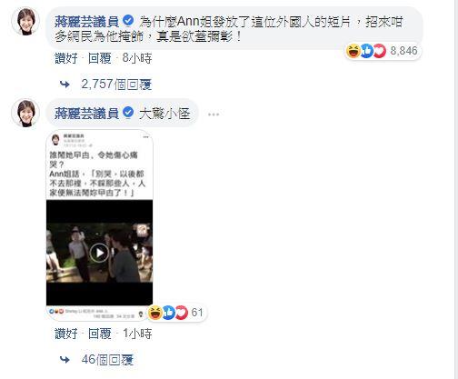 蔣麗芸其後留言,指網民「大驚小怪」。蔣麗芸FB截圖