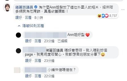 在相關帖文中,其中一個留言引起網民熱烈討論。蔣麗芸FB截圖