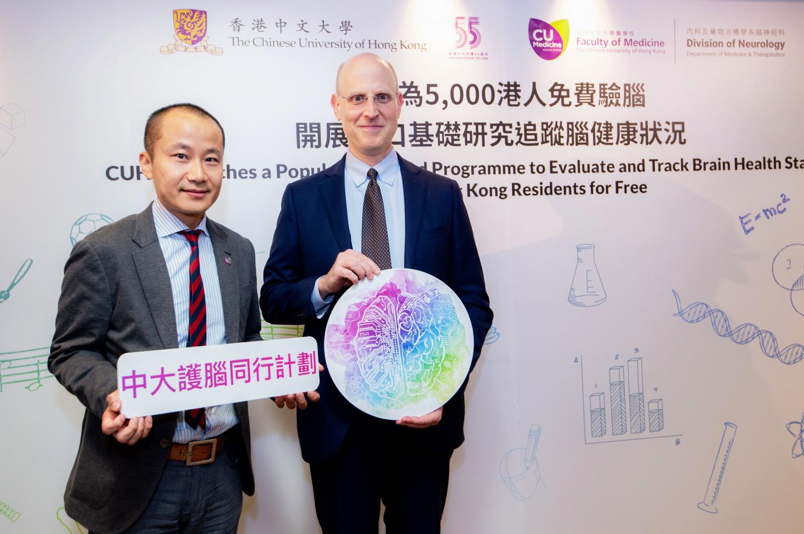中大醫學院開展「中大護腦同行計劃」,為5,000名香港永久居民提供免費臨床諮詢及檢查。