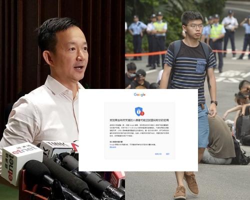 陳志全黃之鋒Gmail收警告:政府支援的入侵者圖竊密碼