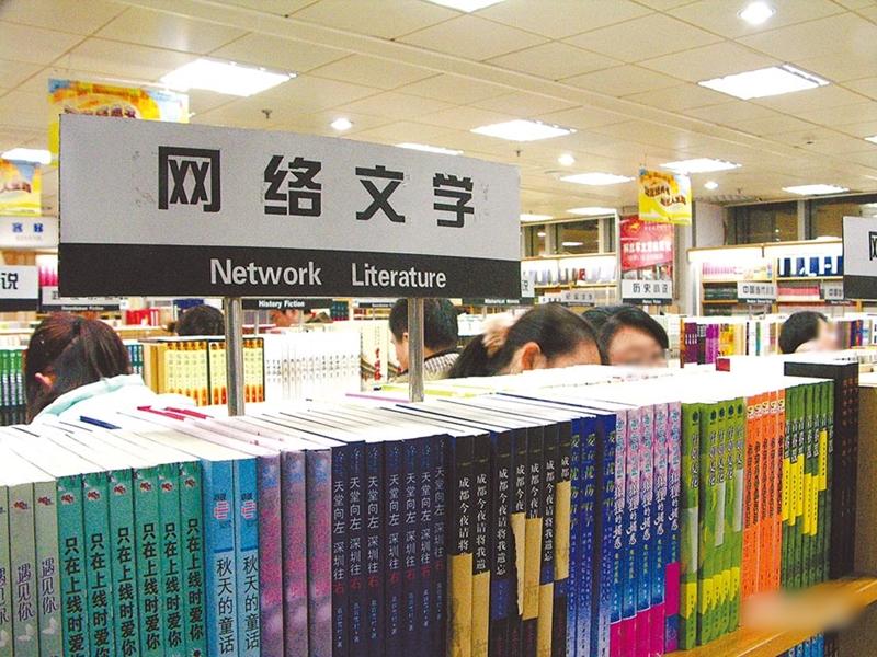 中國大力整改網絡文學 ,多個網路小說平台遭有關部門約談,責令其全面停止更新與營業。網圖
