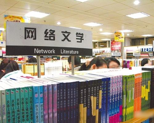 內地加大整治網路文學 晉江文學城遭令停更