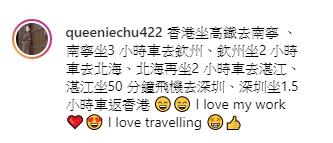 IG獨刪「我愛偉大的祖國,我愛香港,我會繼續努力貢獻國家」這一句。