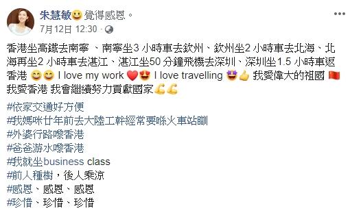 FB有「我愛偉大的祖國,我愛香港,我會繼續努力貢獻國家」這一句。