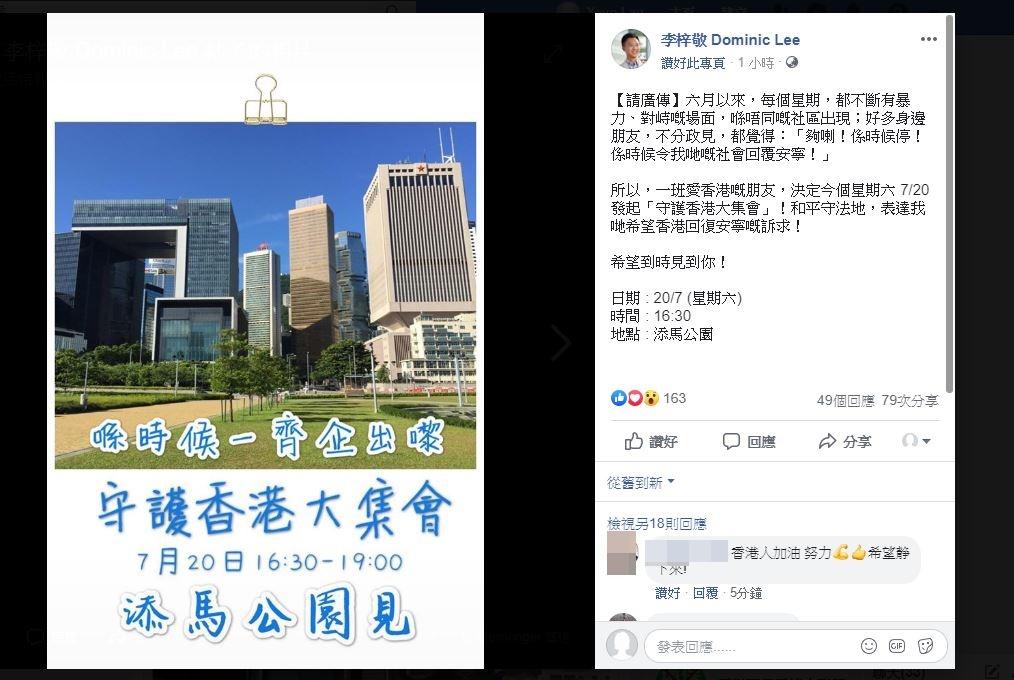 李梓敬FB截圖