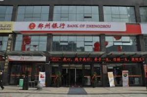 【6196】鄭州銀行擬非公開發行不逾10億股A股 籌不逾60億人幣