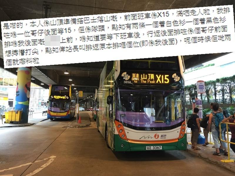 兩客等巴士「博懵」打尖。