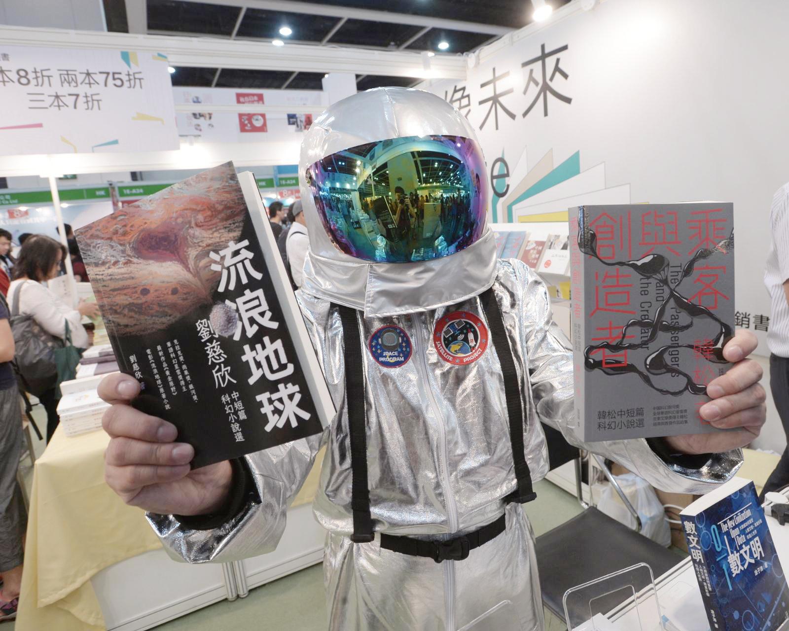 書展開鑼,今年主題為「科幻與推理文學」。