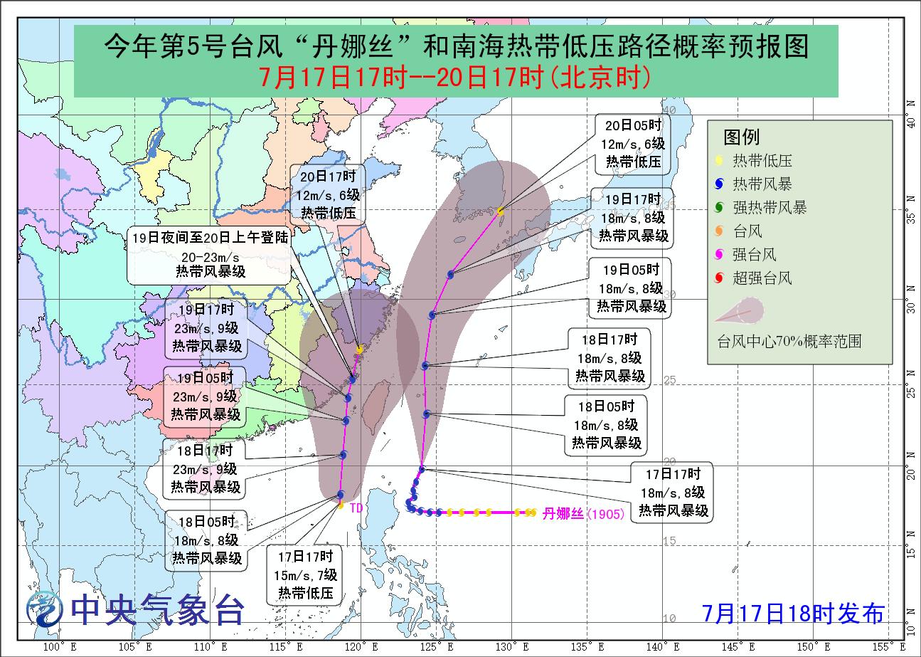 內地中央氣象台預測路徑