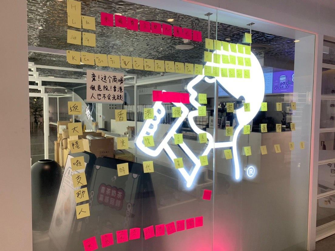 內地茶飲店被貼港獨標語。學生動源照片