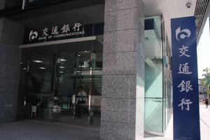 【3328】交行:殷久勇獲聘任副行長