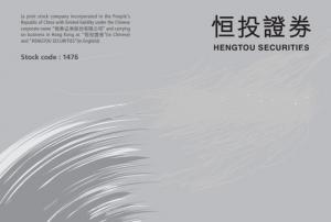 【1476】恒投證券擬共發規模20億人幣公司債