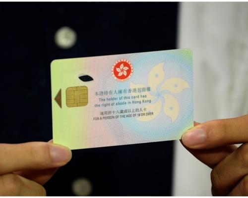 新智能身份證被傳可隔空讀取資料 入境處澄清誤導公眾