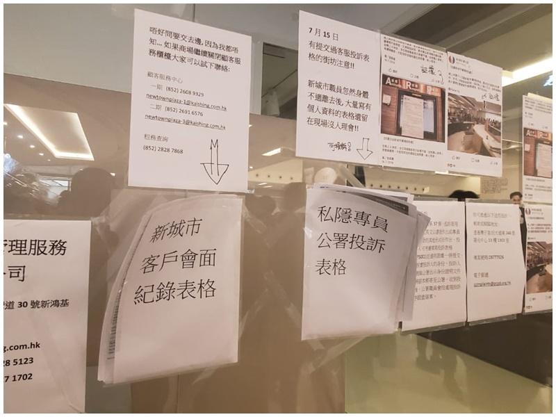 示威者提供私隱專員公署投訴表格及投訴方法。