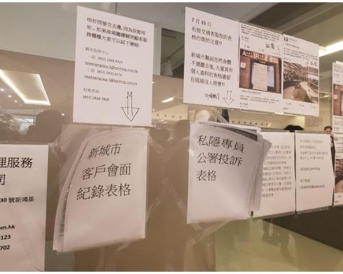 新城市職員報稱不適送院 示威者投訴洩漏個人資料