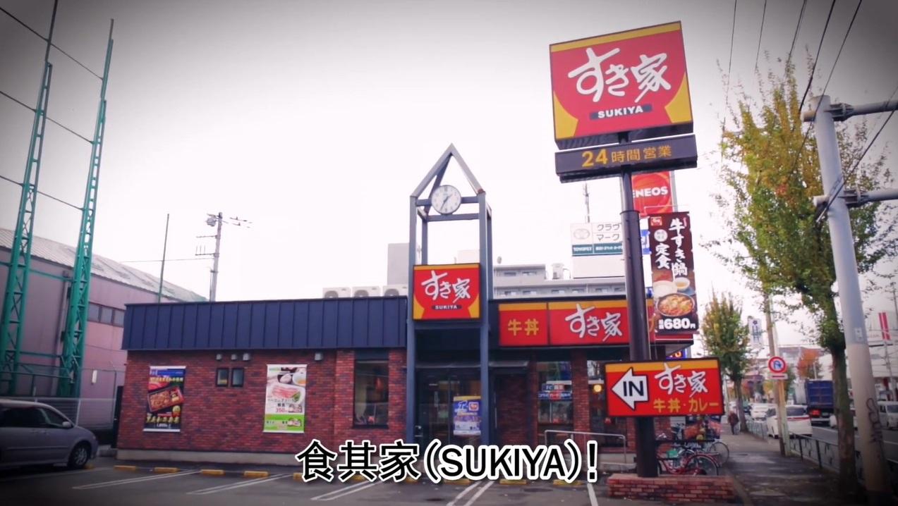 日本牛肉飯店 すき家 (SUKIYA)傳今年進駐香港。網上圖片