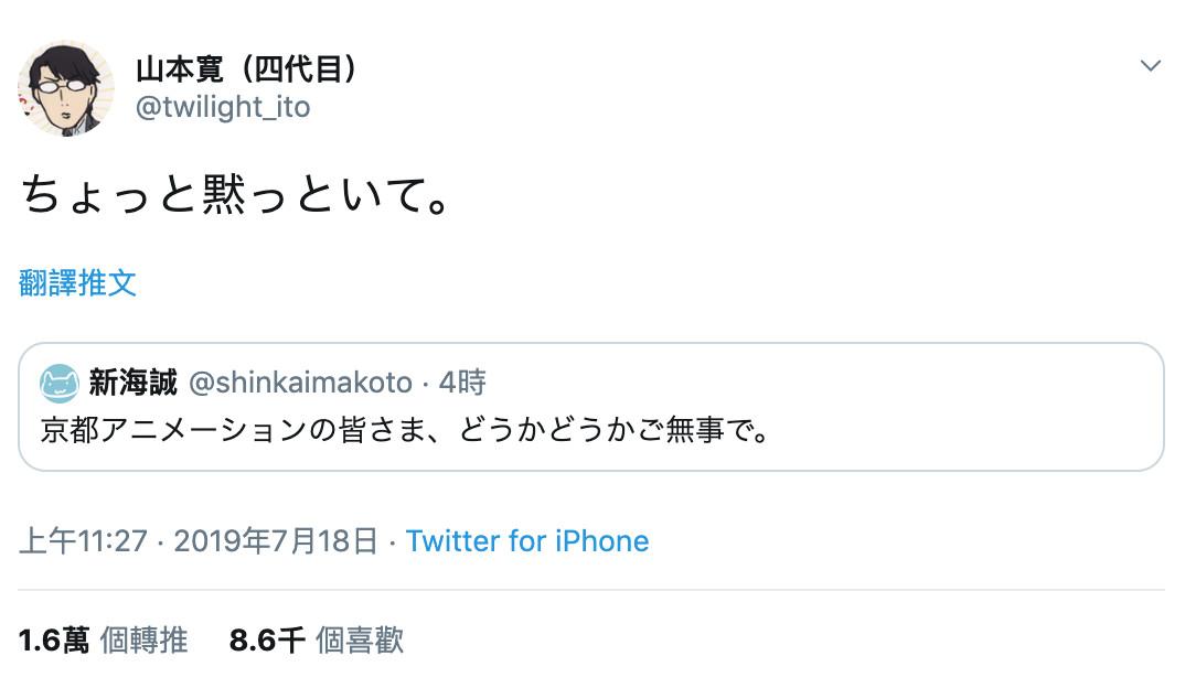 山本寬回應新海誠,要求「閉嘴一下」。Twitter