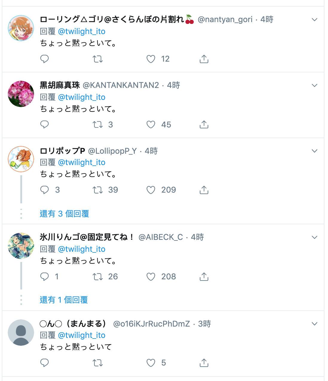 網民引用山本寬原句洗版,要求他「閉嘴」。Twitter