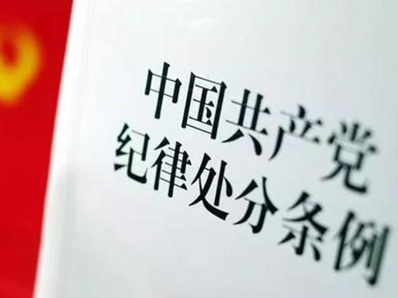 雲南省綏江縣兩名女黨員干部罕見因拒絕組織提拔,受到紀檢監察部門嚴肅處理。示意圖/網圖